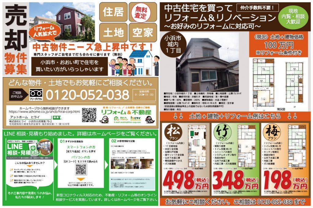 「中古住宅を買ってリフォーム&リノベーション」企画第1弾
